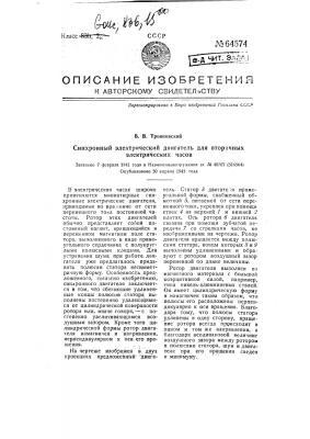 Синхронный электрический двигатель для вторичных электрических часов (патент 64574)
