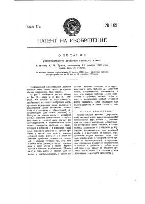 Универсальный двойной гаечный ключ (патент 169)