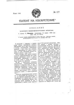 Кулисный парораспределительный механизм (патент 177)