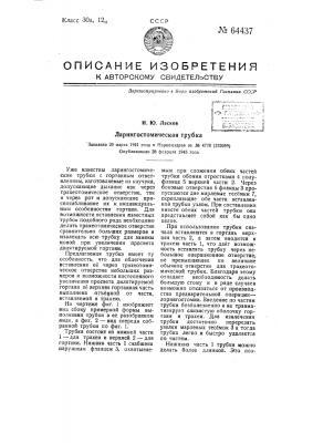 Ларингостомическая трубка (патент 64437)