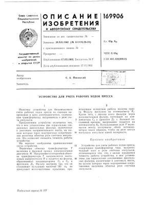 Патент ссср  169906 (патент 169906)