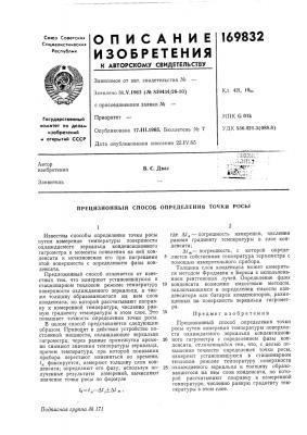 Патент ссср  169832 (патент 169832)