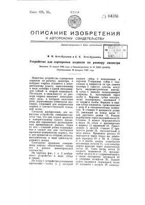 Устройство для сортировки шариков по размеру диаметра (патент 64356)