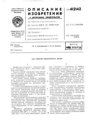 Способ электролиза воды (патент 412142)