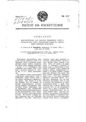 Приспособление для выпечки формового хлеба в механических печах с выдвижным подом без смазки форм жировым веществом (патент 307)