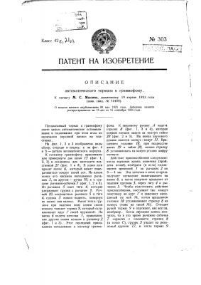 Автоматический тормоз к граммофону (патент 303)