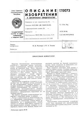 Емкостный коммутатор (патент 170073)