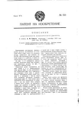 Деревянный коленчатый рычаг (патент 150)