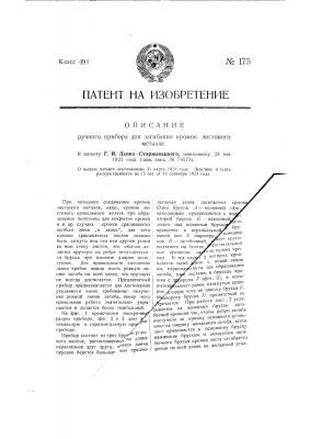 Ручной прибор для загибания кромок листового металла (патент 175)