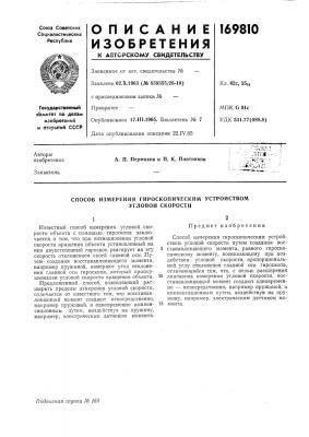Способ измерения гироскопическим устройством (патент 169810)