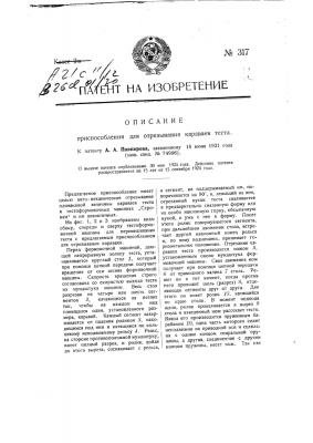 Приспособление для обрезывания караваев теста (патент 317)