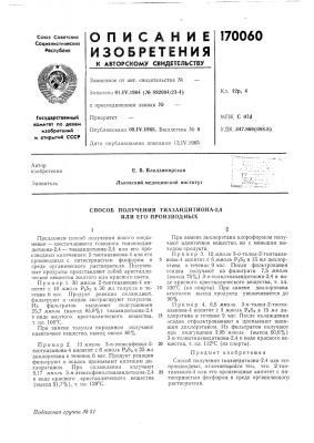 Способ получения тиазандитиона-2,4 или его производных (патент 170060)