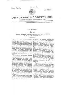 Кран (патент 64581)