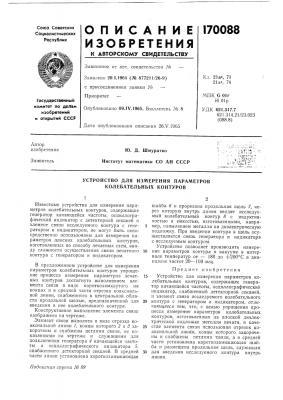Со ан ссср•• .• .-^^ijtlls •: •., ';чес::^.; (патент 170088)