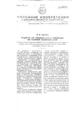 Устройство для открывания окон в газопроводах при подземной газификации углей (патент 64509)