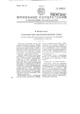 Солнечный котел для параболоидальных зеркал (патент 64618)
