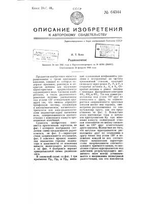 Радиокомпас (патент 64344)