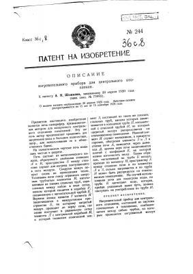 Нагревательный прибор для центрального отопления (патент 244)