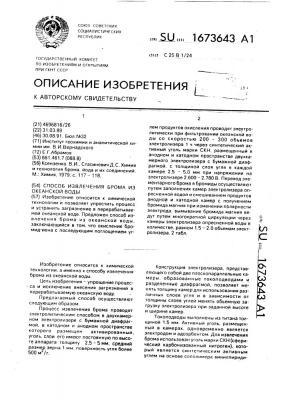 Способ извлечения брома из океанской воды (патент 1673643)