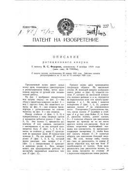 Ротационный колун (патент 227)