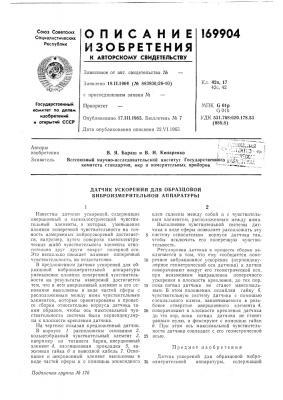 Датчик ускорений для образцовой виброизмерительной аппаратуры (патент 169904)