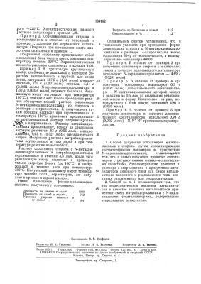 Способ получения сополимеров s-капролактамаи стирола (патент 169782)
