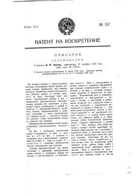 Соломорезка (патент 157)