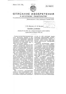 Силовая установка (патент 64410)