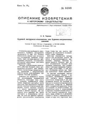 Буровой инструмент-отклонитель для бурения направленных скважин (патент 64348)