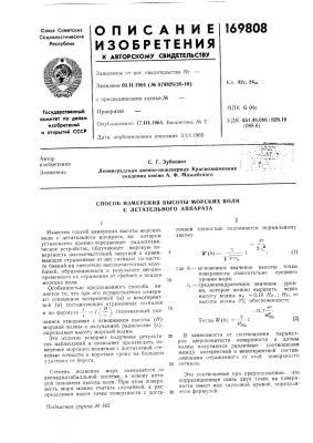 Способ измерения высоты морских волн с летательного аппарата (патент 169808)