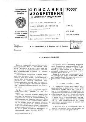 Стиральная машина (патент 170037)