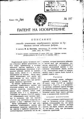 Способ утилизации отработанного щелока из бучильных котлов отбельных фабрик (патент 197)
