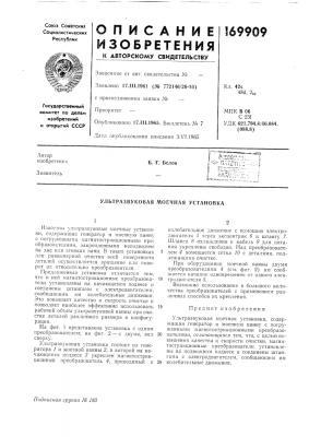 Патент ссср  169909 (патент 169909)