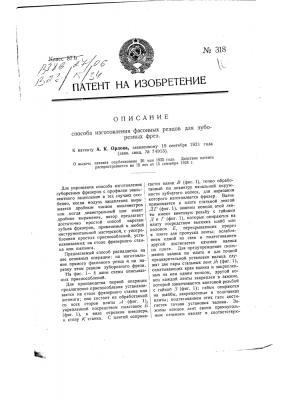Способ изготовления фасонных резцов для зуборезных фрез (патент 318)