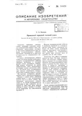 Приводной торцевой гаечный ключ (патент 64428)