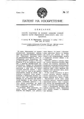 Способ получения на волокне оливково-зеленой окраски путем образования никелевого лака азокрасителя (патент 57)