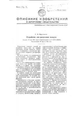 Устройство для разделения воздуха (патент 64580)