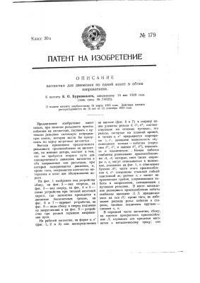 Вагонетка для движения по одной колее в обоих направлениях (патент 179)