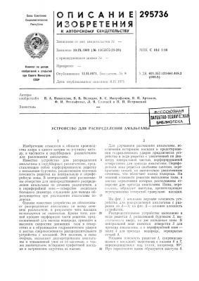 Патентко-техййческа? библиотека (патент 295736)