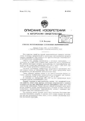 Способ изготовления селеновых выпрямителей (патент 67555)