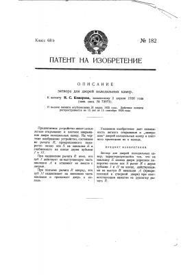 Затвор для дверей холодильных камер (патент 182)