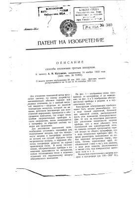 Способ отопления гретым воздухом (патент 340)