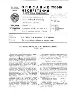 Способ получения пористых активированныхэлектродов (патент 203640)