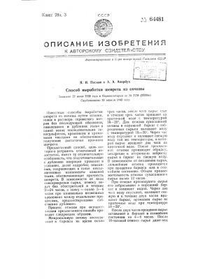 Способ выработки шеврета из овчин (патент 64481)