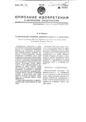 Пневматическая мельница для размола угля и т.п. материалов (патент 64565)