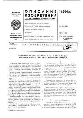 Патент ссср  169984 (патент 169984)