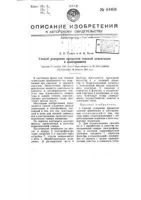 Способ ускорения процессов газовой цементации и азотирования (патент 64404)