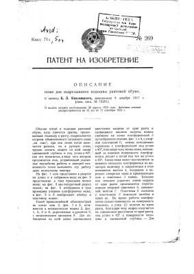 Нож для надрезывания подошвы рантовой обуви (патент 269)