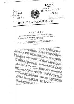 Держатель для поленьев при винтовом колуне (патент 305)