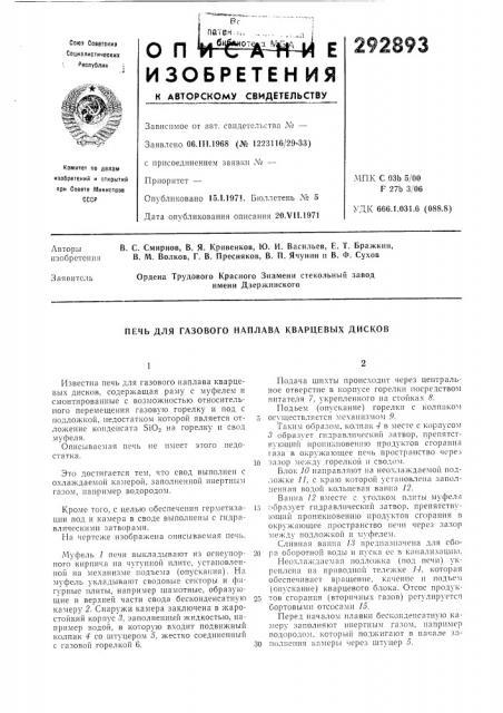 Печь для газового наплава кварцевых дисков (патент 292893)